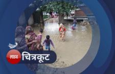 LIVE चित्रकूट: बारिश और बाढ़ रुकने के बाद भी गाँव का हाल बेहाल