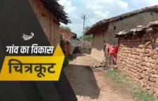 सरकारी योजना से वंचित है ग्रामीण