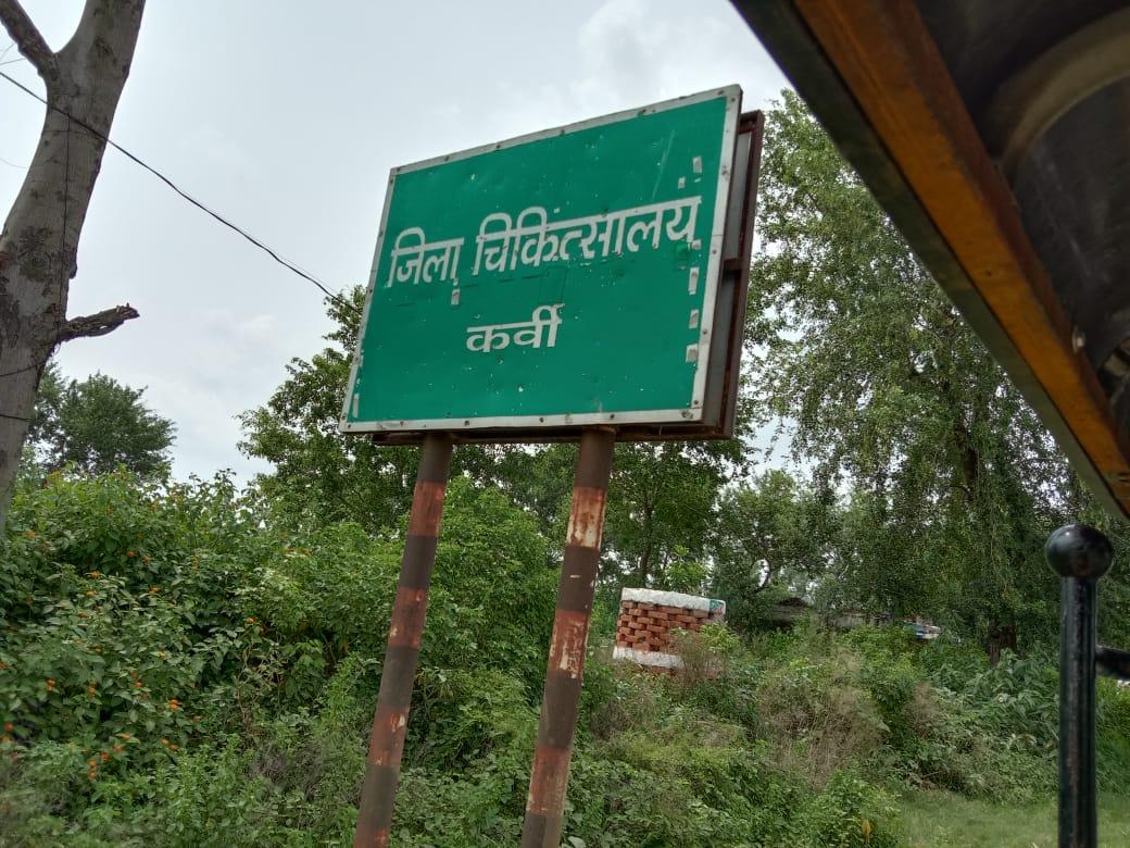 karvi district hospital board